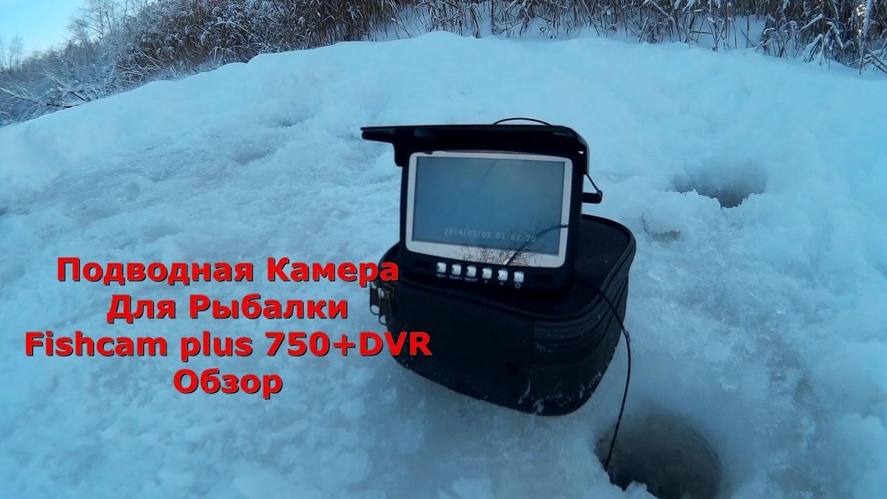 Подводные видеокамеры для рыбалки — это очередной шаг в понимании поведения рыбы. Приемлемые цены, фото, описание. Купить подводную видеокамеру для рыбалки можно с доставкой по россии.