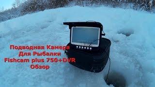 Подводная Камера для Зимней Рыбалки (Fishcam plus 750+DVR) – Видео Обзор