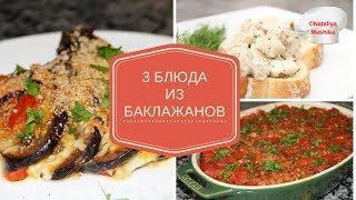 3 блюда ИЗ БАКЛАЖАНОВ.Они будут фаворитами на вашем столе! Ну очень вкууууусно!