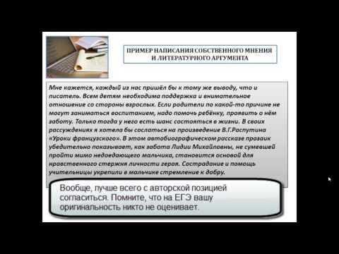 СОБСТВЕННОЕ МНЕНИЕ, АРГУМЕНТЫ [ЕГЭ по русскому языку - 2017]