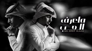 ماعرف العب - غريب ال مخلص & عبدالله ال مخلص (حصرياً) | 2019