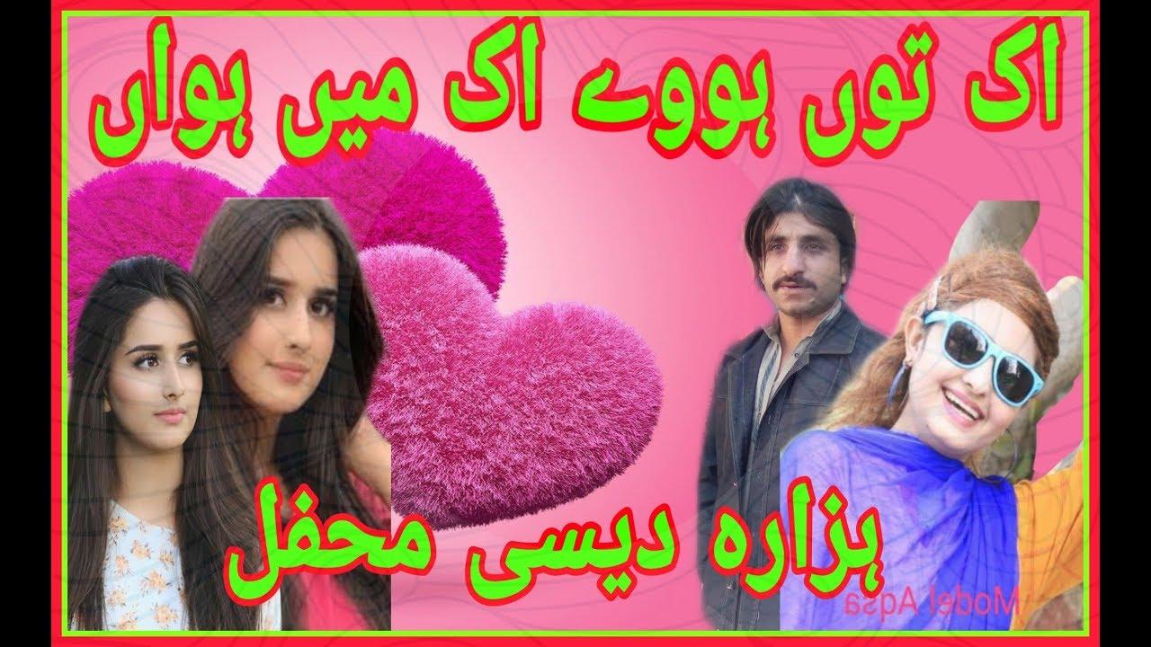 Download Ek Tu Howain Ek Main Hova | Hazarra Mahfil |  Shadii Program