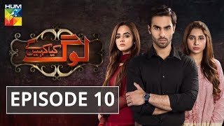 Log Kia Kahengay Episode #10 HUM TV Drama 15 February 2019