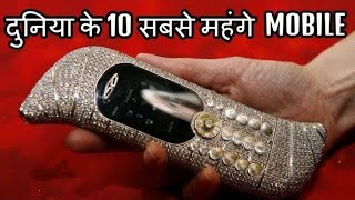 World's top 10 most expensive mobile phones