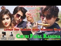 Chudi Pyal Kangna | चूड़ी पायल कंगना | Vivek Nayak | HD NAGPURI SONG 2017 | Lyrics- Nadeem Khan