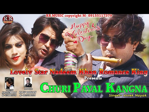 Chudi Pyal Kangna  चूड़ी पायल कंगना  Vivek Nayak  Hd Nagpuri Song 2017  Lyrics- Nadeem Khan