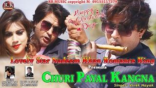 Chudi Pyal Kangna | चूड़ी पायल कंगना | HD NAGPURI SONG 2017 | Lyrics- Nadeem Khan