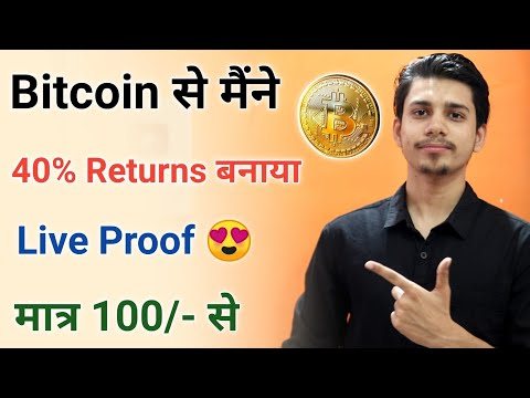How I Earn 40% Returns in Crypto Currency Bitcoin With Coin Switch Kuber App ¦CoinSwitch App Details