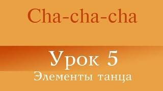 """Cha cha cha"" Урок 5 (Элементы танца)"