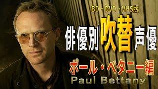 俳優別の吹き替え声優 第227弾は ポール・ベタニー 編です ソフト版 (BD...