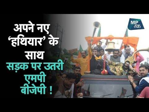 कमलनाथ सरकार के खिलाफ पहली बार पूरे राज्य में एक साथ उतरी बीजेपी !   MPTAK