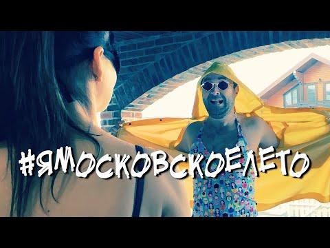 Московское Лето [On.Dre] Moscow Summer [поп музыка] свежак