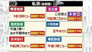 山手線も運転取りやめ 首都圏の在来線ほぼ運休(19/10/12)