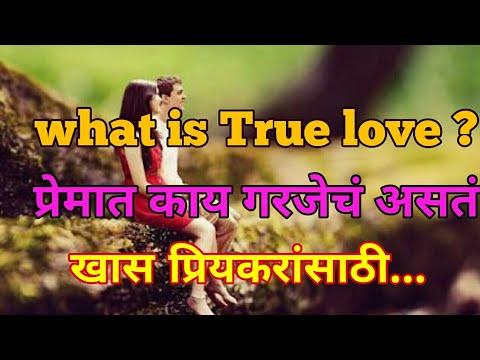 What is True love..? How to make a strong Relationships. प्रियकरांसाठी खास..खर प्रेम  म्हणजे काय