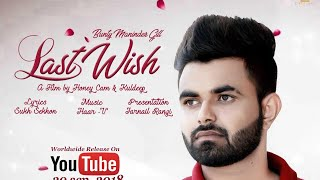 Last Wish by Bunty Maninder Gill Mp3 Song Download