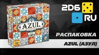 Azul (Азул) - распаковка русского издания настольной игры