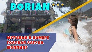 DORIAN Hotel 3 обзор отеля Олюдениз Голубая Лагуна Шоппинг VikaTravel