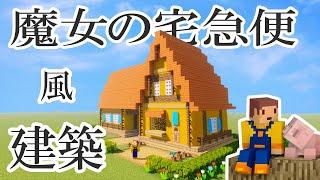 Download lagu 【マイクラ学校】かんたんジブリ風建築の作り方!! ~4時間目~【Minecraft】