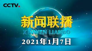 中共中央政治局常务委员会召开会议 习近平主持会议 | CCTV「新闻联播」20210107 - YouTube