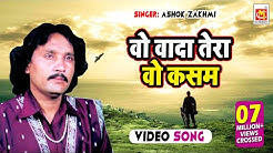 Wo Wada Tera Wo Kasam || Ashok Zakhmi  || HD VIDEO || Original Qawwali || Musicraft