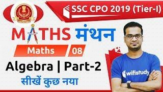 7:00 PM - SSC CPO 2019 (Tier-I) | Maths by Naman Sir | Algebra (Part-2)