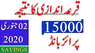 15000 Prize Bond Draw Result 02 January 2020