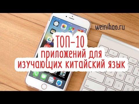 ТОП 10 ПРИЛОЖЕНИЙ ПРО КИТАЙСКИЙ ЯЗЫК