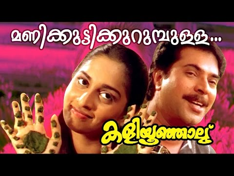 Manikuttikurumbulloru... | Superhit Malayalam Movie | Kaliyoonjal | Movie Song
