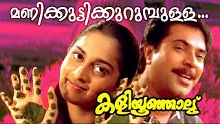 Video Manikuttikurumbulloru... | Superhit Malayalam Movie | Kaliyoonjal | Movie Song download MP3, 3GP, MP4, WEBM, AVI, FLV April 2018