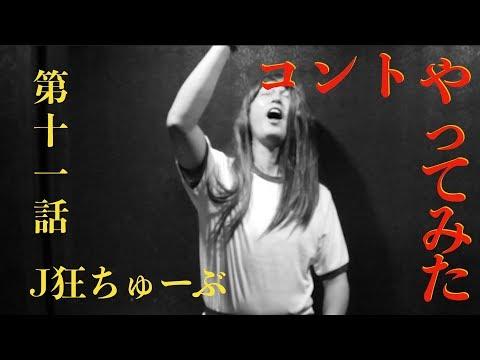 J狂ちゅーぶ 第十一話 【閲覧注意】コントやってみた!【エスプリ】の回!