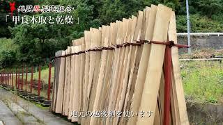 越路琴製造組合の紹介/新潟県長岡市越路町