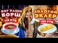 Что ОБЯЗАТЕЛЬНО поесть в Питере? / Фудхолл City Food