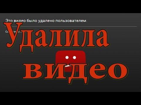 Вопрос: Как восстановить удаленное видео?