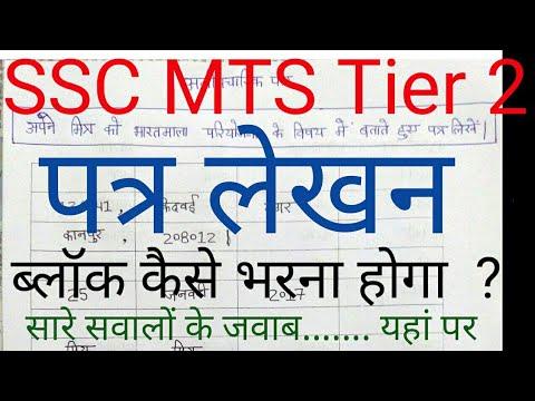 अनौपचारिक पत्र लेखन SSC MTS TIER 2 ESSAY LETTER WRITING / ssc mts descriptive paper -1
