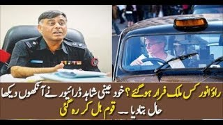Where Is Rao Anwar? Eye Witness Taxi Driver Tells | Naqeeb Mehsud | Today News