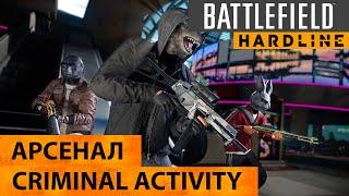 Battlefield Hardline. Арсенал дополнения Criminal Activity (Преступность)