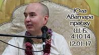 Шримад Бхагаватам 4.10.14 - Юга Аватара прабху