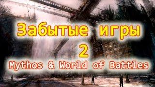 ЗАБЫТЫЕ ИГРЫ 2. Mythos & World of Battles.