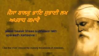 Har Jiyo Nimaniyan Tu Maan - Bhai Surinder Singh Ji Jodhpuri (GURBANI SHABAD KIRTAN)
