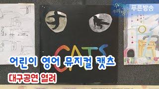어린이 영어 뮤지컬 '캣츠' 대구공연 열려