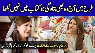 Reham Khan Book | Veena Malik Parody with Farah Sadia | Aplus