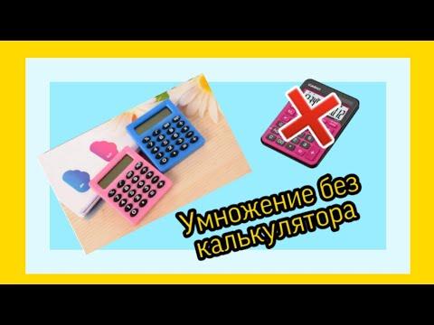 Как умножить числа без калькулятора! (1 метод)