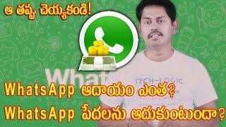 How does WhatsApp make money    whatsapp income source    Telugu   Tech-Logic