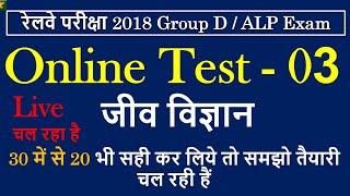 Railway group d,alp live test gs -03 ,Biology || gs important question for RAILWAY GROUP D,ALP exam