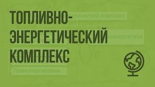 видео § 10. Металлургический комплекс России