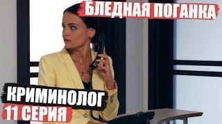 Криминолог - 11 серия