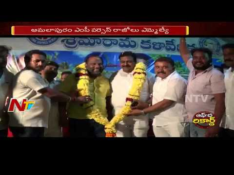 MP Pandula Ravindra Babu Vs MLA Gollapalli Suryarao || MP Vs MLA || Off The Record || NTV