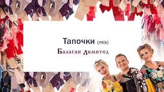 Балаган Лимитед - Tапочки(mix)(Audio)