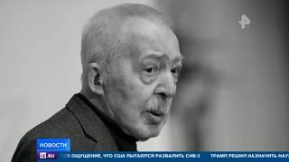 Смотреть видео В Москве сегодня простились с писателем Андреем Битовым онлайн