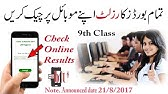 How To Check Your 9/10th class results all pakistan school and